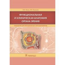 Каган И.И.   Функциональная и клиническая анатомия органов зрения