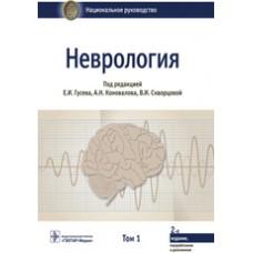 Гусев Е.И.   Неврология. Национальное руководство. В 2-х томах