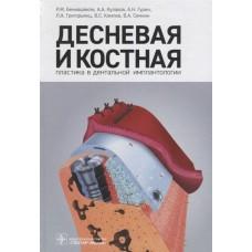Бениашвили Р.М.   Десневая и костная пластика в дентальной имплантологии