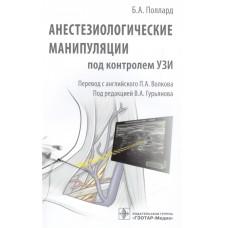 Поллард Б.А.   Анестезиологические манипуляции под контролем УЗИ
