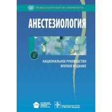 Бунатян А.А.   Анестезиология. Национальное руководство. Краткое издание