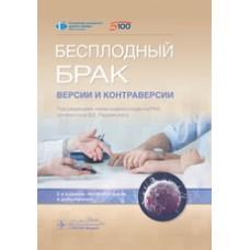 Радзинский В.Е.   Бесплодный брак: версии и контраверсии. 2-е издание