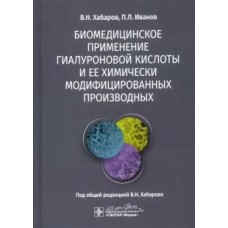 Хабаров В.Н.   Биомедицинское применение гиалуроновой кислоты и ее химически модефицированных производных