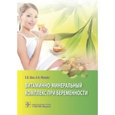 Ших Е.В.   Витаминно-минеральный комплекс при беременности