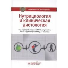 Тутелян В.А.   Нутрициология и клиническая диетология. Национальное руководство