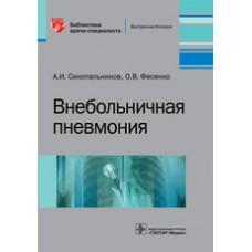 Синопальников А.И.   Внебольничная пневмония