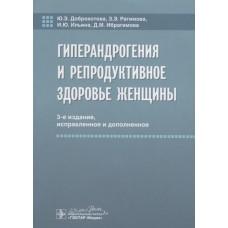 Доброхотова Ю.Э.   Гиперандрогения и репродуктивное здоровье женщины