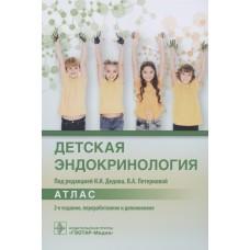Дедов И.И.   Детская эндокринология. Атлас