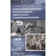 Глазкова О.Л.   Предоперационная подготовка и послеоперационное ведение больных в гинекологической клинике