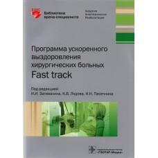 Затевахин И.И.   Программа ускоренного выздоровления хирургических больных
