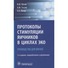 Коган И.Ю.   Протоколы стимуляции яичников в циклах ЭКО