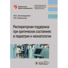 Александрович Ю.С.   Респираторная поддержка при критических состояниях в педиатрии и неонатологии