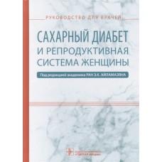 Айламазян Э.К.   Сахарный диабет и репродуктивная система женщины