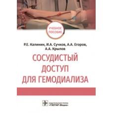 Калинин Р.Е.   Сосудистый доступ для гемодиализа