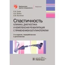 Гусев Е.И.   Спастичность. Клиника, диагностика и комплексная реабилитация с применением ботулинотерапии