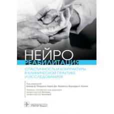 Стручков П.В.   Спирометрия