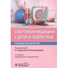 Авдеева Т.Г.   Спортивная медицина у детей и подростков