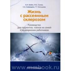 Бойко А.Н.   Жизнь с рассеянным склерозом
