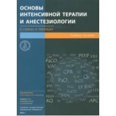 Киров М.Ю.   Основы интенсивной терапии и анестезиологии в схемах и таблицах