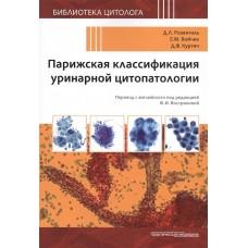 Розенталь Д.Л.   Парижская классификация уринарной цитопатологии