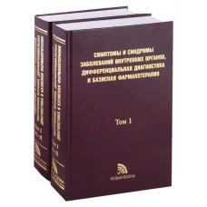 Федосеев Г.   Симптомы и синдромы заболеваний внутренних органов. В 2-х томах