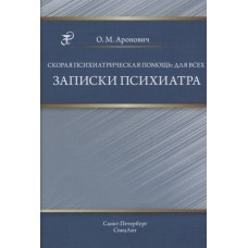 Аронович О.М.   Скорая психиатрическая помощь: для всех. Записки психиатра