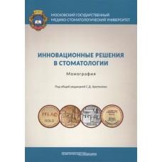 Арутюнов С.Д.   Инновационные решения в стоматологии