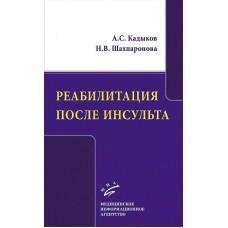 Кадыков А.С.   Реабилитация после инсульта