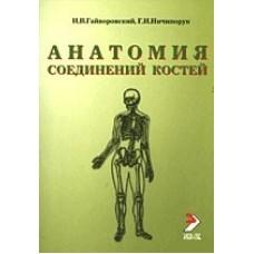 Гайворонский И.В.   Анатомия соединений костей