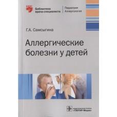 Самсыгина Г.А.   Аллергические болезни у детей