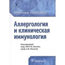 Хаитов Р.М.   Аллергология и клиническая иммунология. Клинические рекомендации
