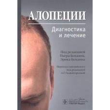 Боханн П.   Алопеции. Диагностика и лечение