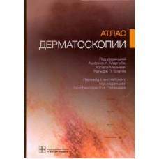 Маргуб А.А.   Атлас дерматоскопии