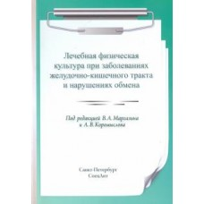 Маргазин В.А.   Лечебная физическая культура при заболеваниях ЖКТ и нарушениях обмена