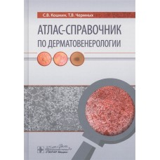 Кошкин С.В.   Атлас-справочник по дерматовенерологии