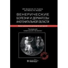 Заславский Д.В.   Венерические болезни и дерматозы аногенитальной области