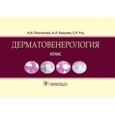 Платонова А.Н.   Дерматовенерология. Атлас