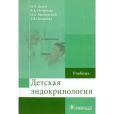 Дедов И.И.   Детская эндокринология