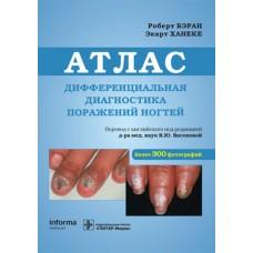 Бэран Р.   Дифференциальная диагностика поражения ногтей. Атлас