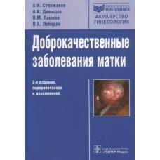 Стрижаков А.Н.   Доброкачественные заболевания матки