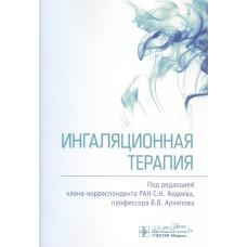 Авдеев С.Н.   Ингаляционная терапия