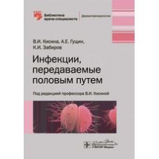 Кисина В.И.   Инфекции, передаваемые половым путем