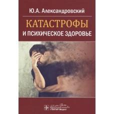 Александровский Ю.А.   Катастрофы и психическое здоровье
