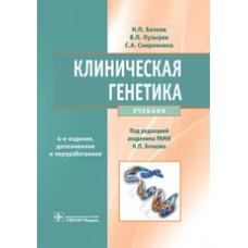 Бочков Н.П.   Клиническая генетика
