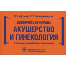 Артымук Н.В.    Клинические нормы. Акушерство и гинекология