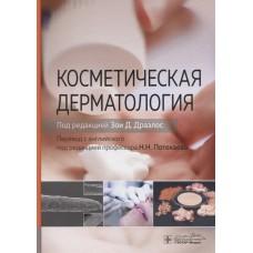Драэлос Зои Д.   Косметическая дерматология