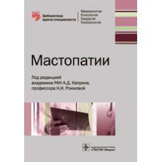 Каприн А.Д.   Мастопатии