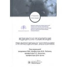 Лобзин Ю.В.   Медицинская реабилитация при инфекционных заболеваниях