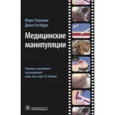 Стоунхэм М.   Медицинские манипуляции: мультимедийный подход