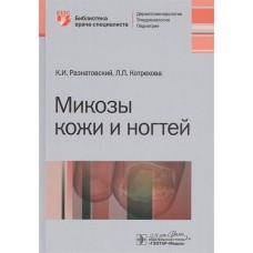 Разнатовский К.И.   Микозы кожи и ногтей
